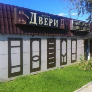Магазин в Сергиевом Посаде. г. Сергиев Посад, ул. Центральная, 60Б (переход в Скобяное шоссе).